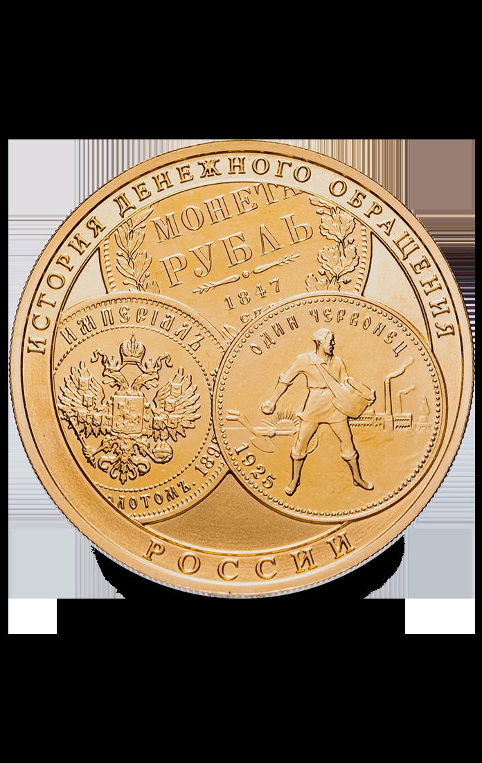 Георгий победоносец монета купить в банке